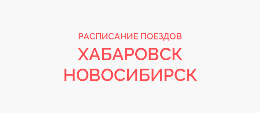 Ж/д билеты Хабаровск - Новосибирск