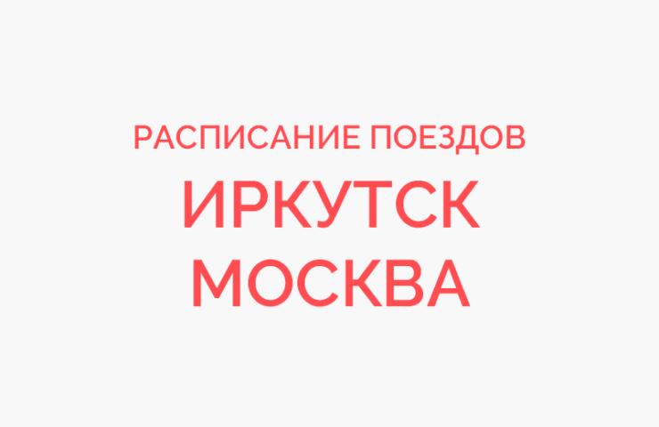 Ж/д билеты Иркутск - Москва