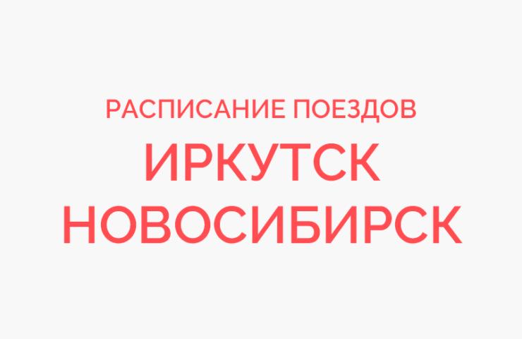 Ж/д билеты Иркутск - Новосибирск