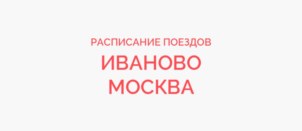 Ж/д билеты Иваново - Москва