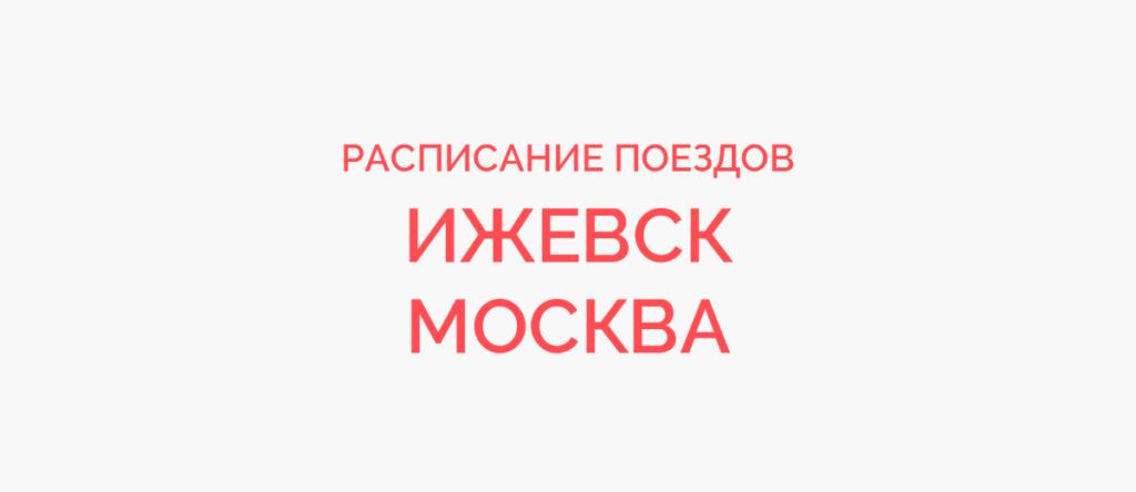 Ж/д билеты Ижевск - Москва