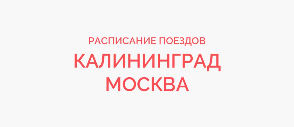 Ж/д билеты Калининград - Москва