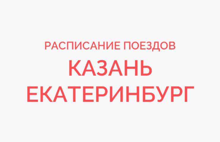 Ж/д билеты Казань - Екатеринбург