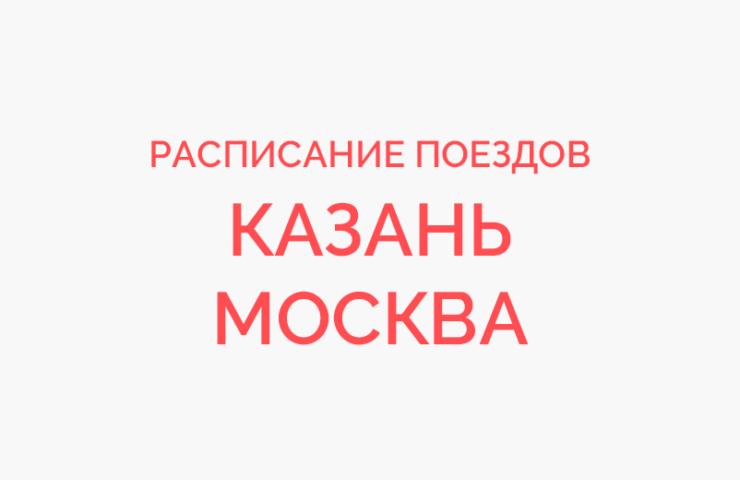 Ж/д билеты Казань - Москва