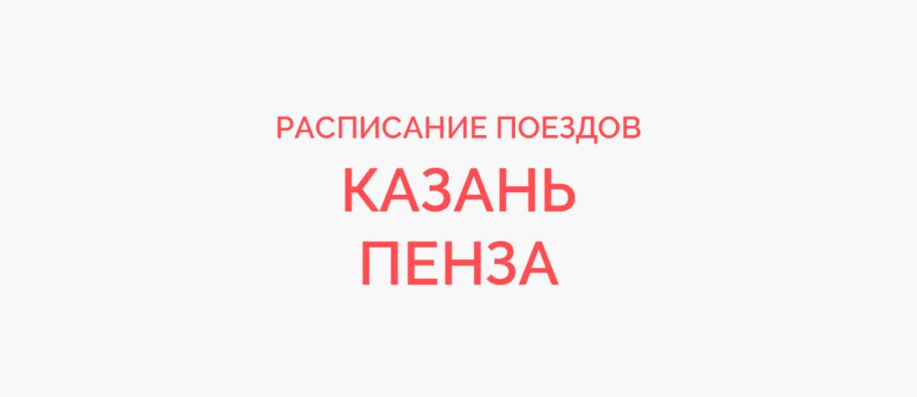 Ж/д билеты Казань - Пенза