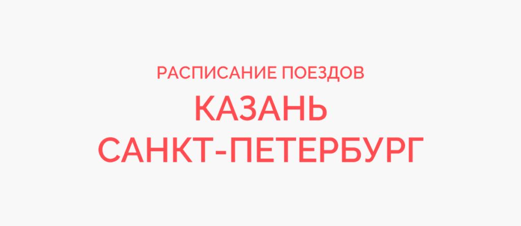 Ж/д билеты Казань - Санкт-Петербург