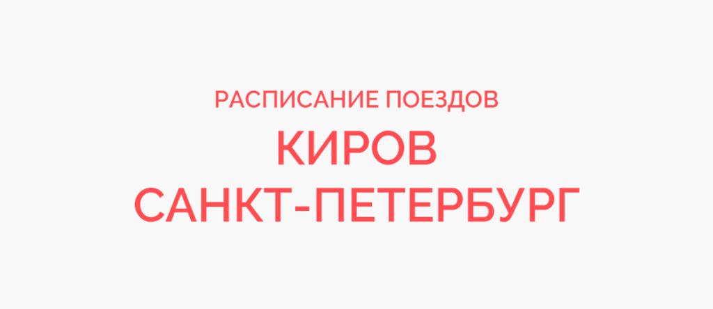 Ж/д билеты Киров - Санкт-Петербург