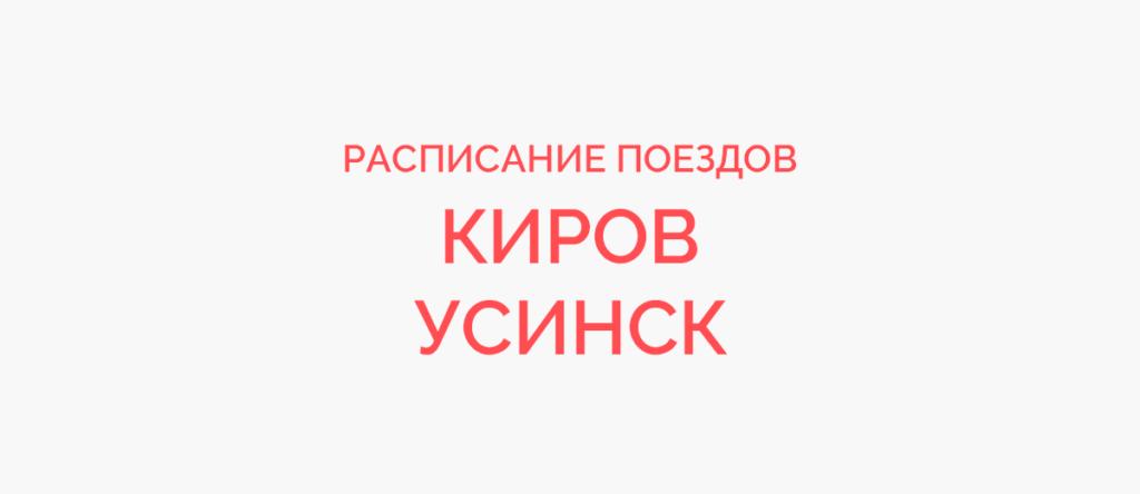 Ж/д билеты Киров - Усинск