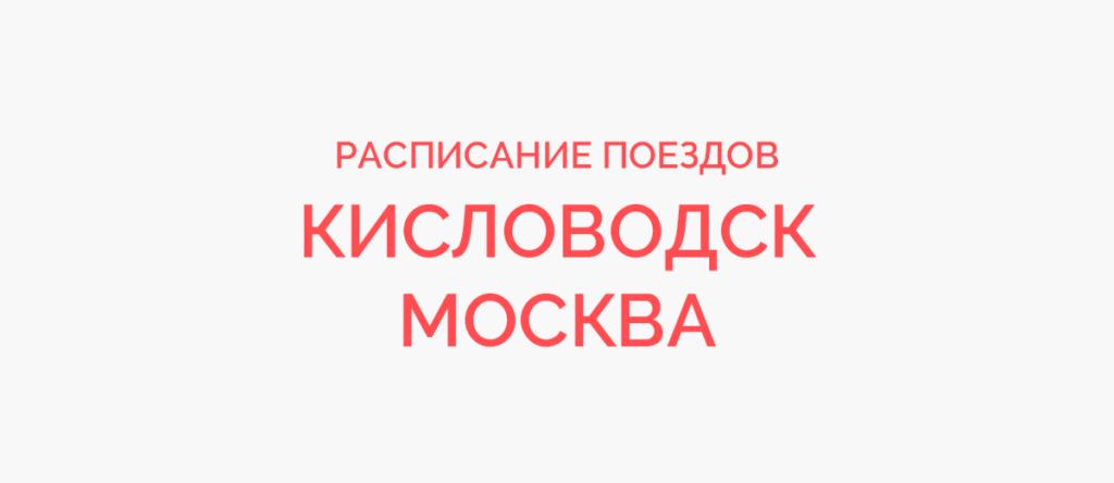 Ж/д билеты Кисловодск - Москва