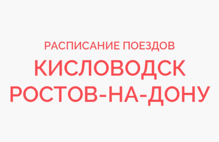 Ж/д билеты Кисловодск - Ростов-на-Дону