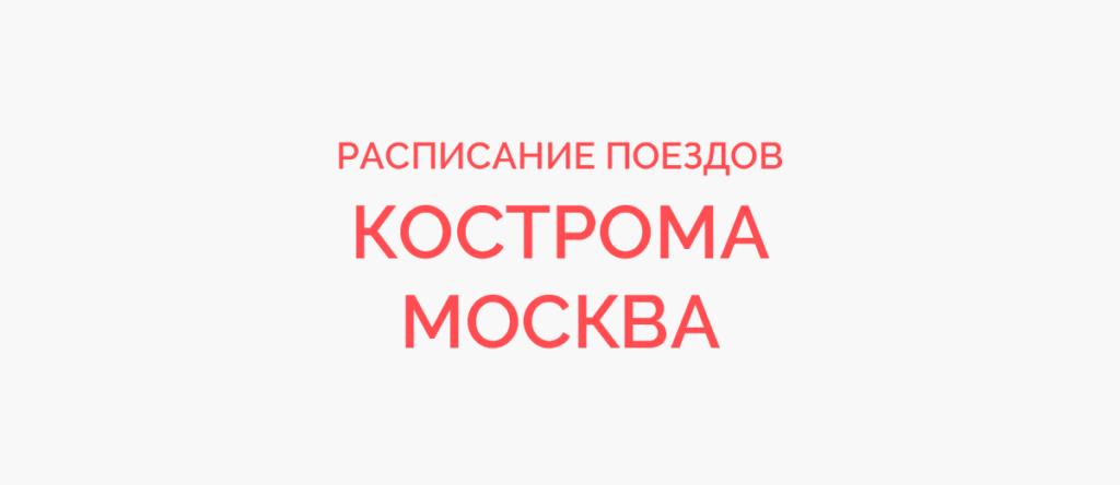 Ж/д билеты Кострома - Москва