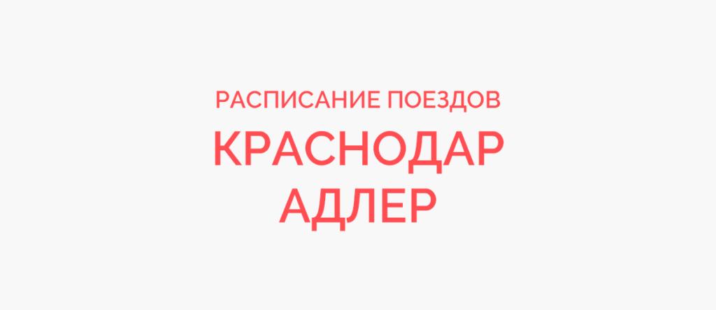 Ж/д билеты Краснодар - Адлер