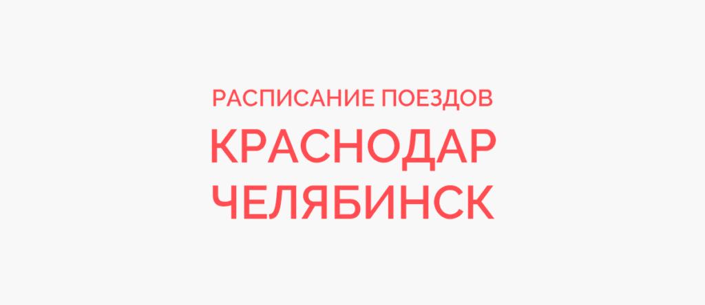 Ж/д билеты Краснодар - Челябинск