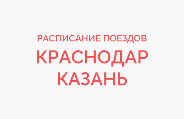 Ж/д билеты Краснодар - Казань