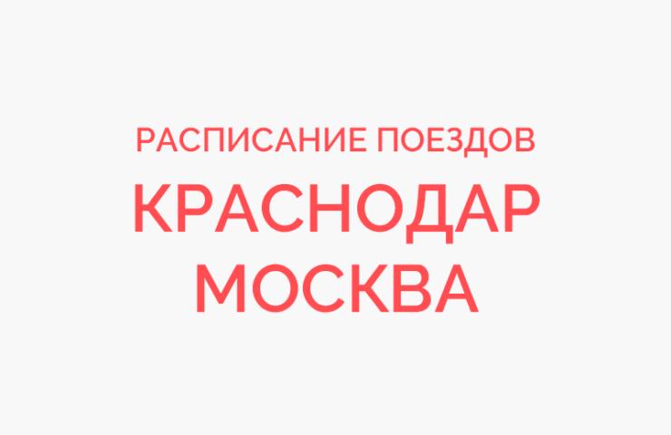 Ж/д билеты Краснодар - Москва