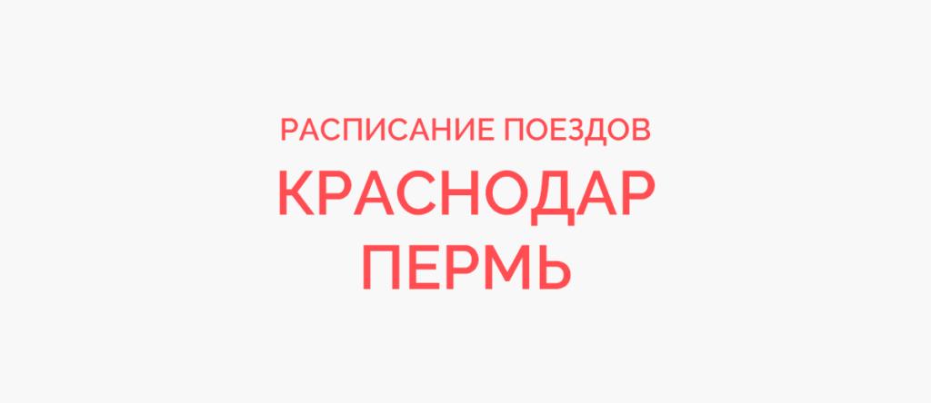 Ж/д билеты Краснодар - Пермь