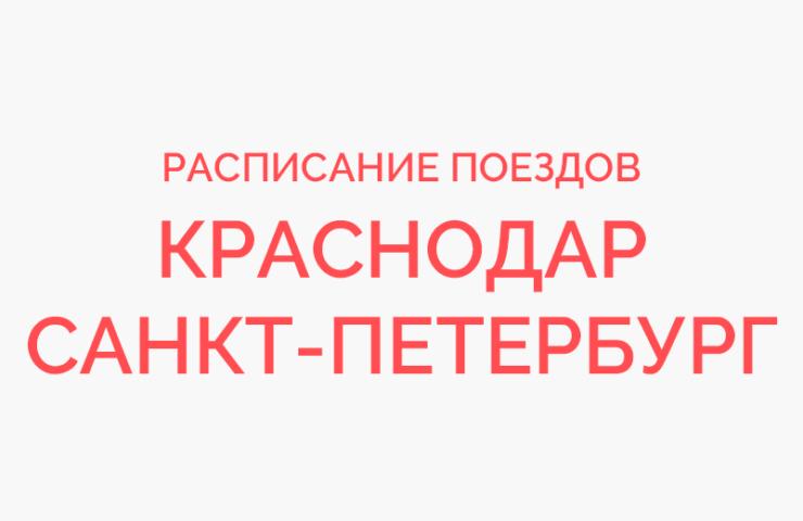 Ж/д билеты Краснодар - Санкт-Петербург