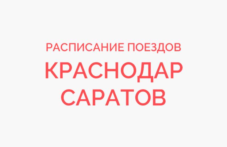 Ж/д билеты Краснодар - Саратов
