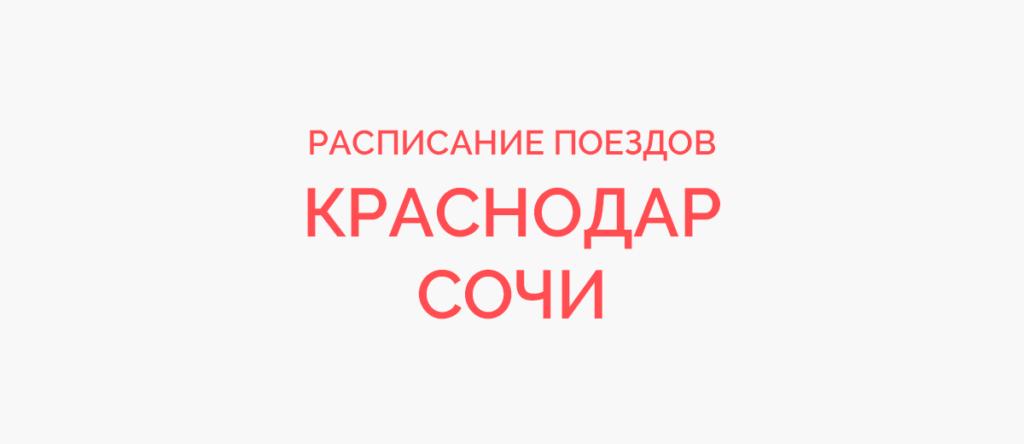 Ж/д билеты Краснодар - Сочи