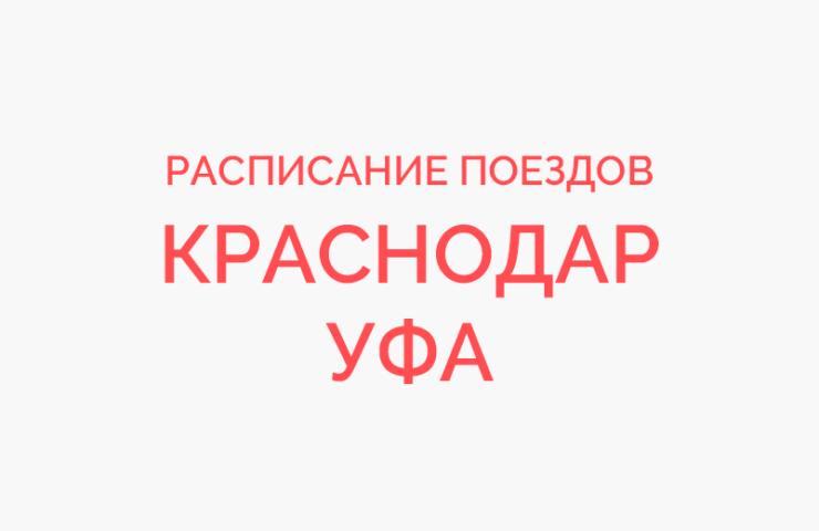 Ж/д билеты Краснодар - Уфа
