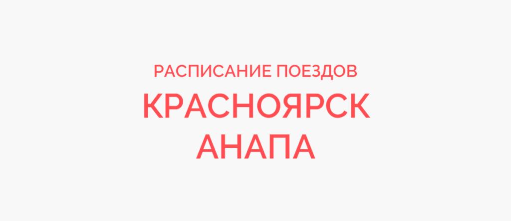Ж/д билеты Красноярск - Анапа