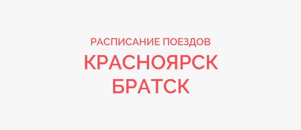 Ж/д билеты Красноярск - Братск