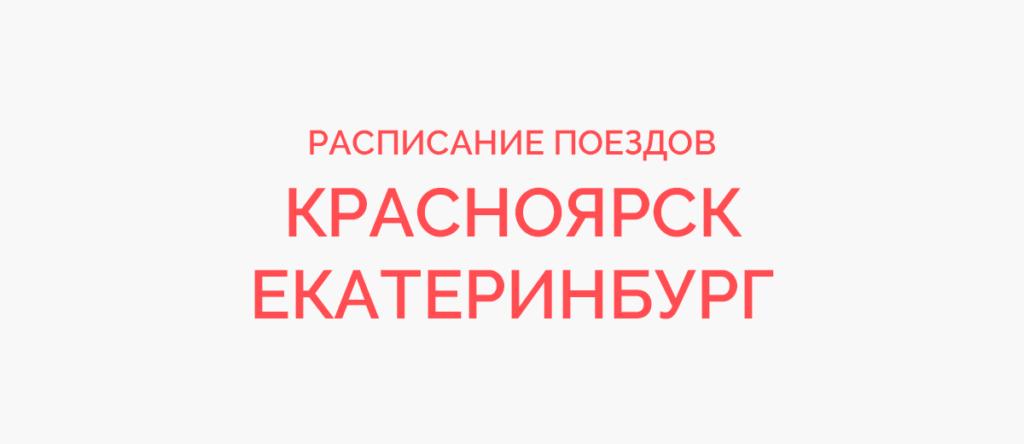 Ж/д билеты Красноярск - Екатеринбург