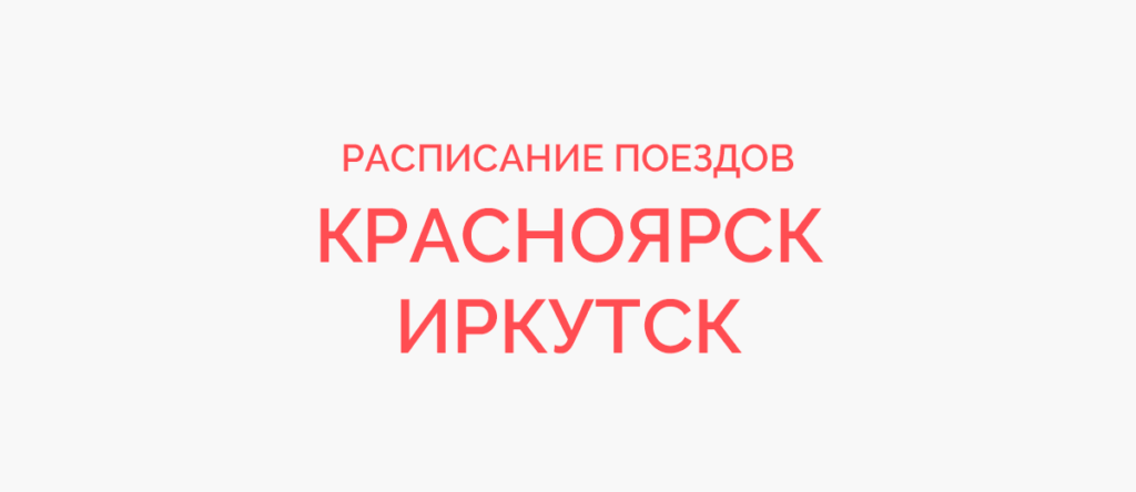 Ж/д билеты Красноярск - Иркутск