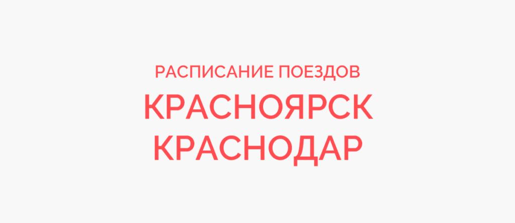 Ж/д билеты Красноярск - Краснодар
