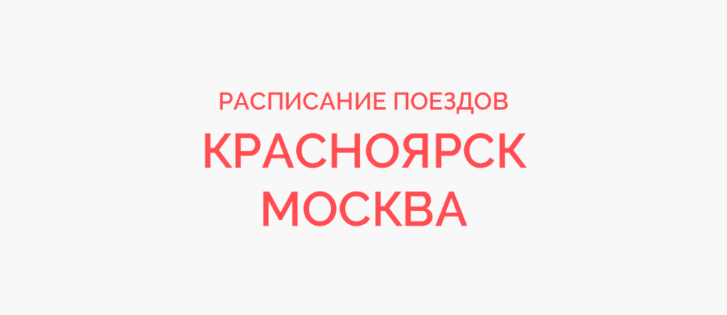 Ж/д билеты Красноярск - Москва
