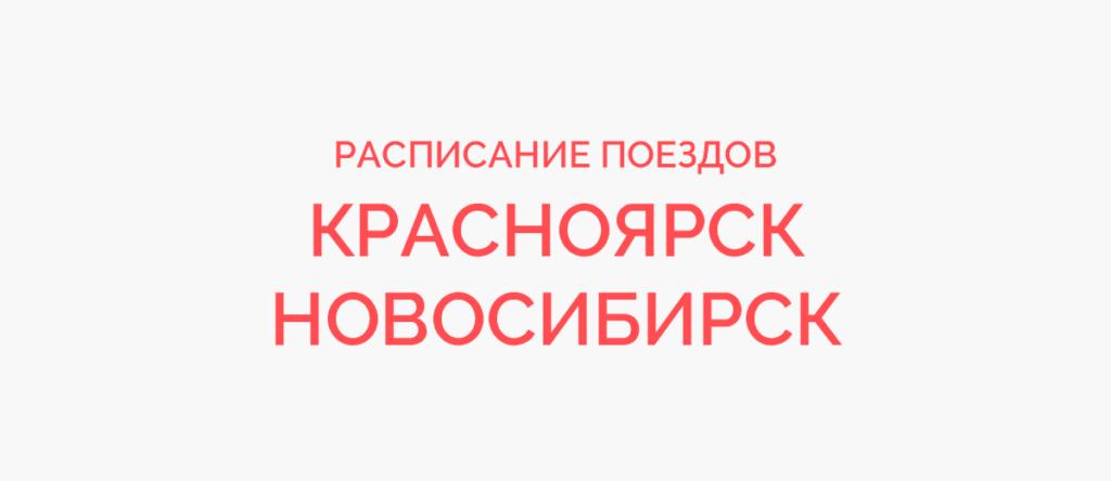 Ж/д билеты Красноярск - Новосибирск