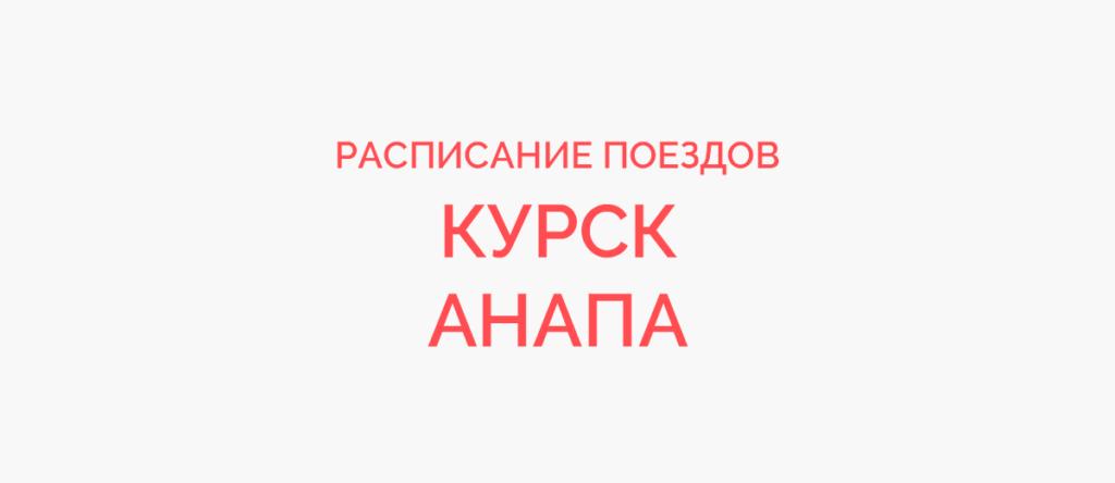 Ж/д билеты Курск - Анапа