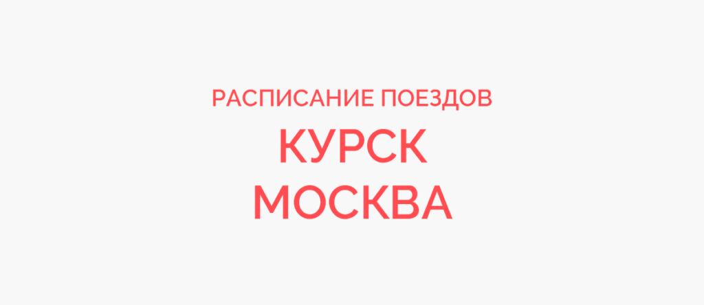 Ж/д билеты Курск - Москва