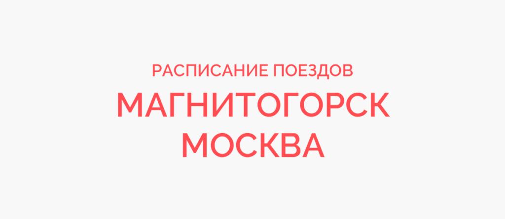 Ж/д билеты Магнитогорск - Москва