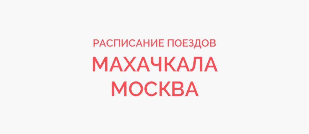 Ж/д билеты Махачкала - Москва