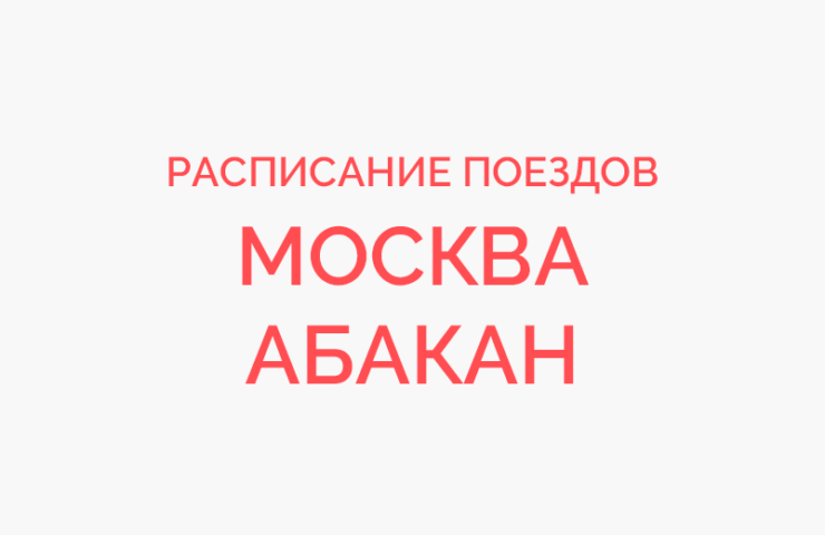 Ж/д билеты Москва - Абакан
