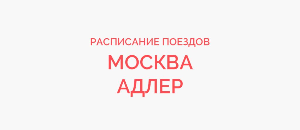 Ж/д билеты Москва - Адлер
