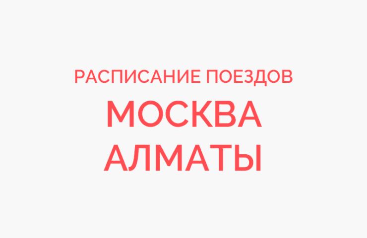 Ж/д билеты Москва - Алматы