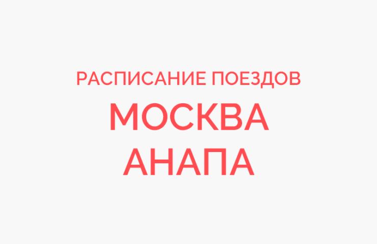 Ж/д билеты Москва - Анапа