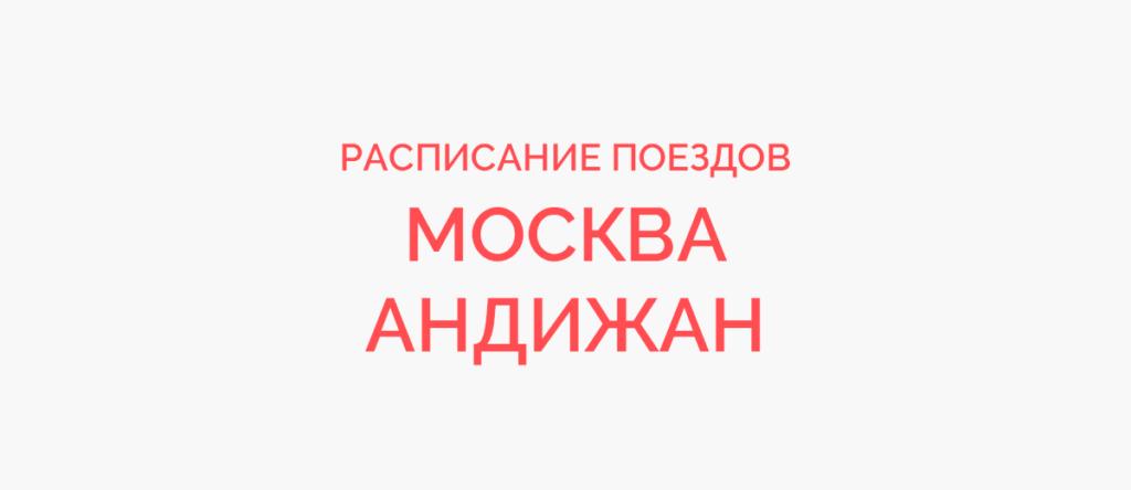 Ж/д билеты Москва - Андижан