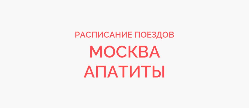 Ж/д билеты Москва - Апатиты