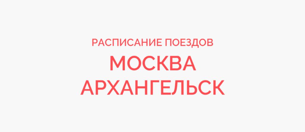 Ж/д билеты Москва - Архангельск