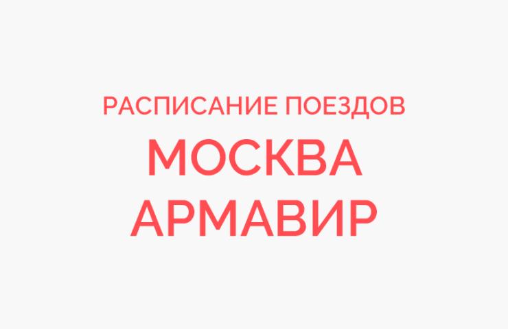 Ж/д билеты Москва - Армавир