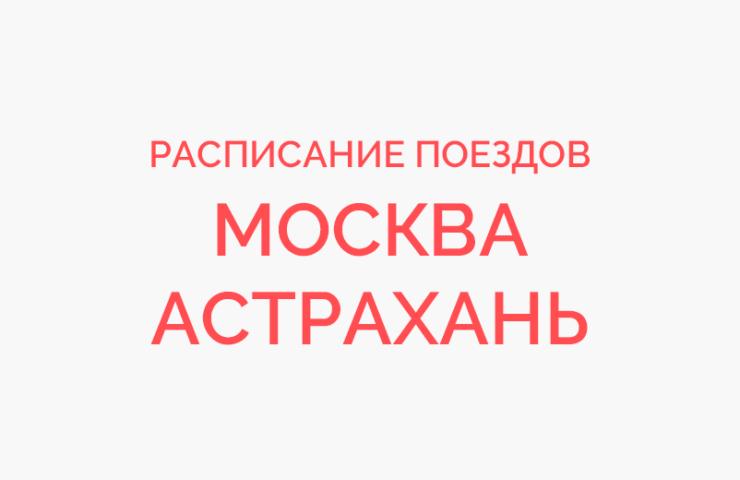 Ж/д билеты Москва - Астрахань
