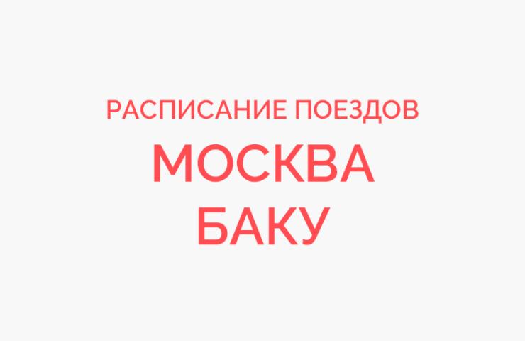 Ж/д билеты Москва - Баку