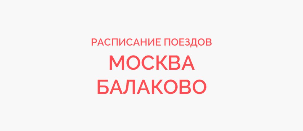 Ж/д билеты Москва - Балаково