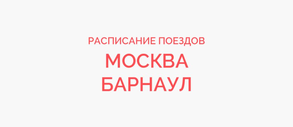 Ж/д билеты Москва - Барнаул