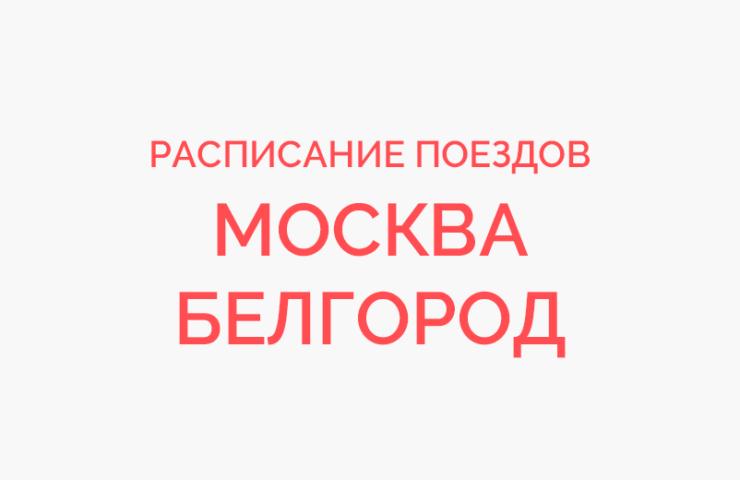Ж/д билеты Москва - Белгород