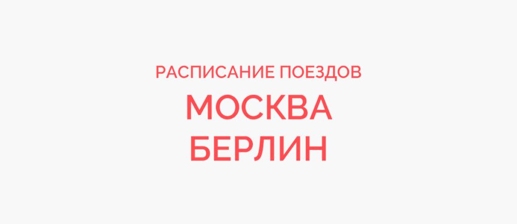 Ж/д билеты Москва - Берлин