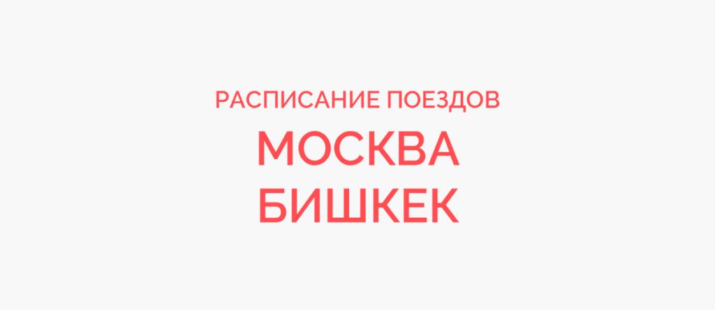 Ж/д билеты Москва - Бишкек